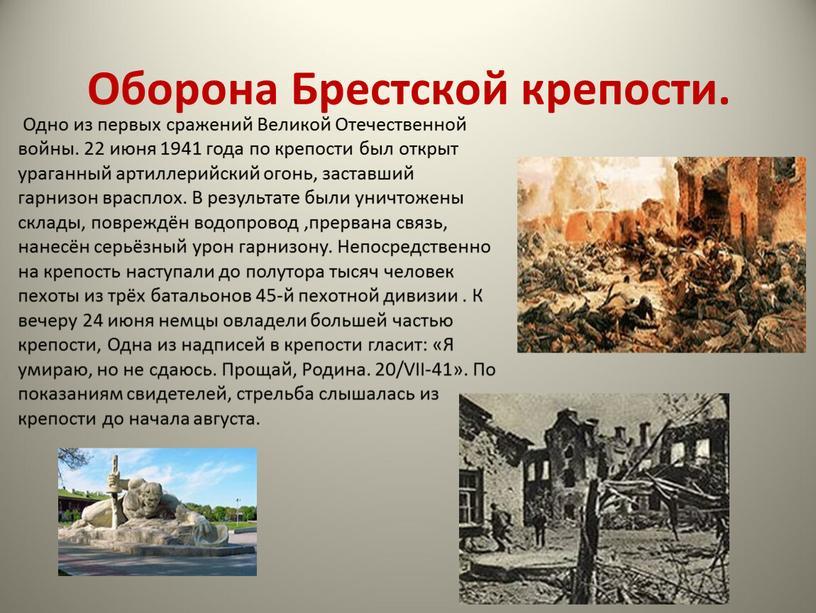 Оборона Брестской крепости. Одно из первых сражений