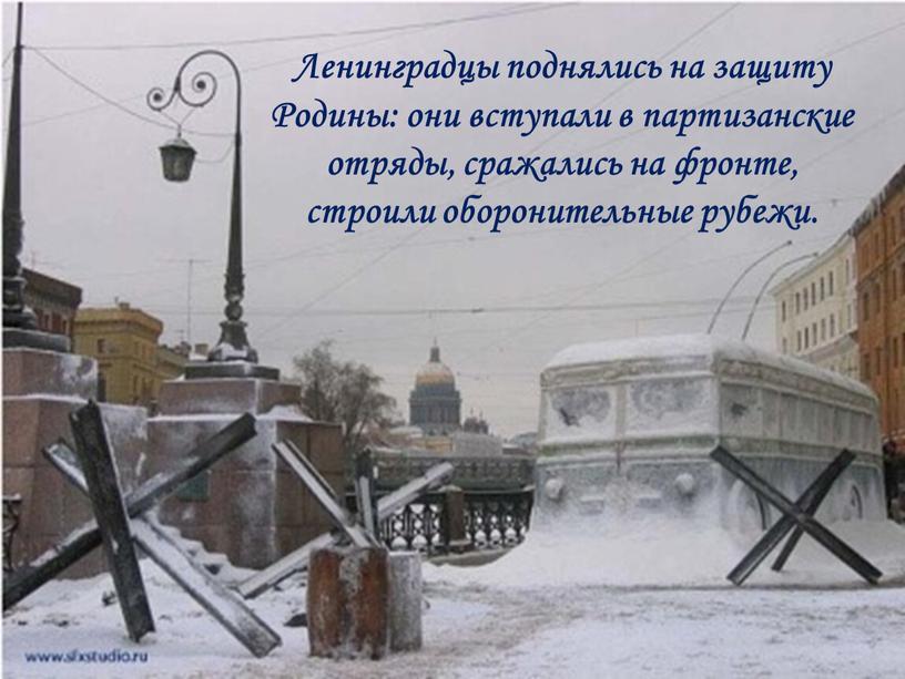 Ленинградцы поднялись на защиту
