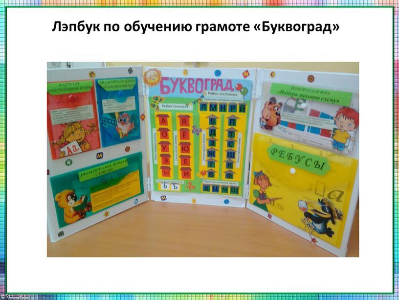 Лэпбук по обучению грамоте «Буквоград»