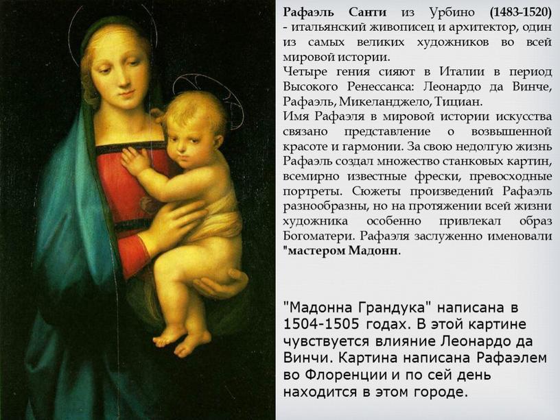 "Мадонна Грандука"" написана в 1504-1505 годах"
