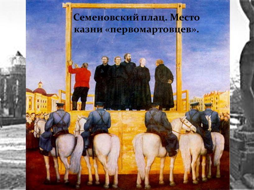Семеновский плац. Место казни «первомартовцев»