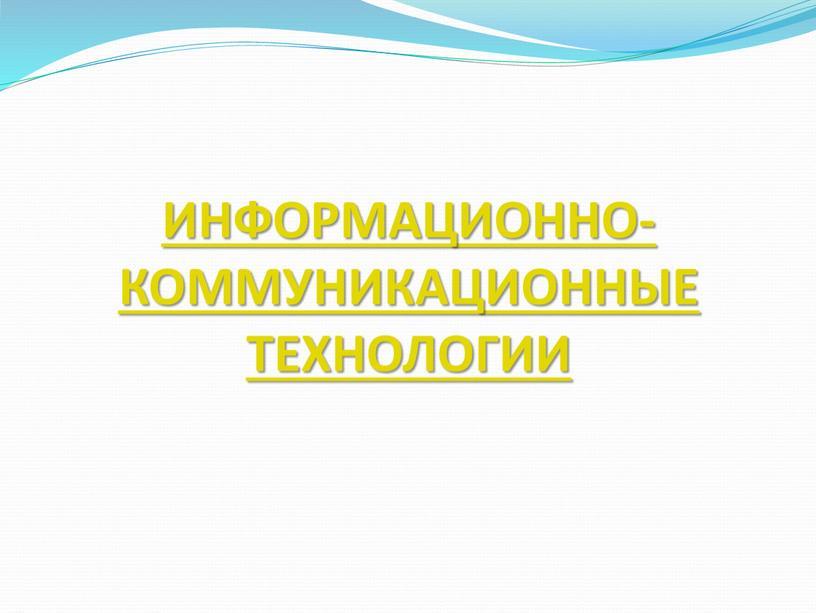 ИНФОРМАЦИОННО-КОММУНИКАЦИОННЫЕ
