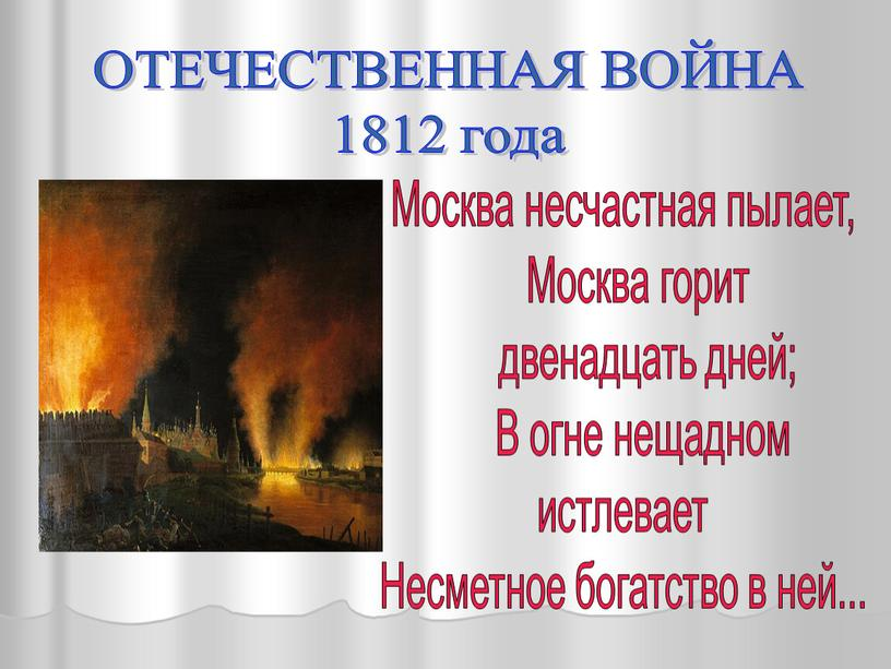 Москва несчастная пылает, Москва горит двенадцать дней;