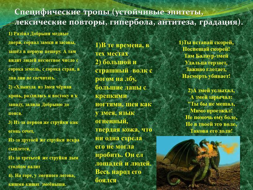 Специфические тропы (устойчивые эпитеты, лексические повторы, гипербола, антитеза, градация)