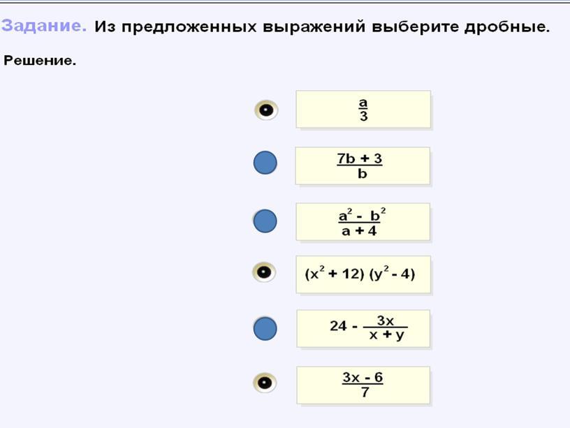 """Презентация по теме """"Рациональные выражения"""" часть 1"""