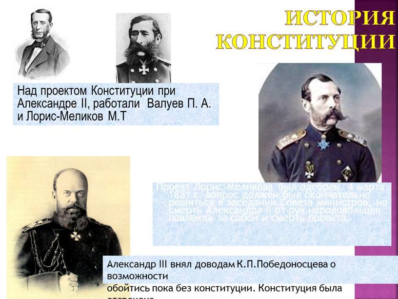 История Конституции Проект Лорис-Меликова был одобрен