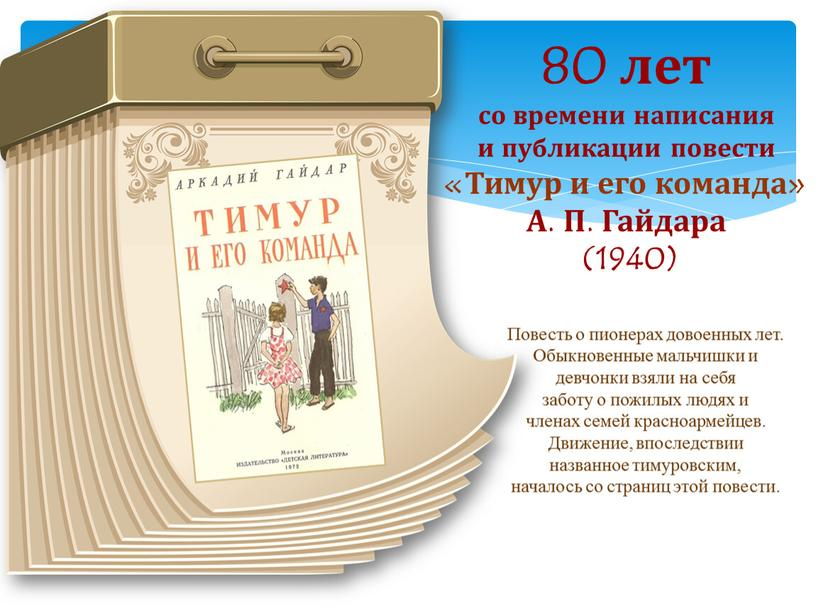 Тимур и его команда» А. П. Гайдара (1940)