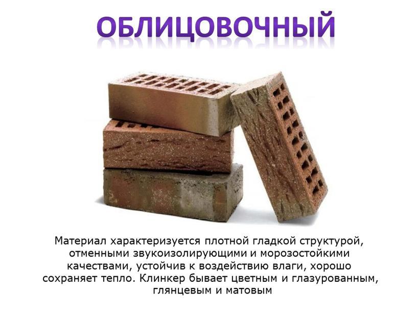 Материал характеризуется плотной гладкой структурой, отменными звукоизолирующими и морозостойкими качествами, устойчив к воздействию влаги, хорошо сохраняет тепло