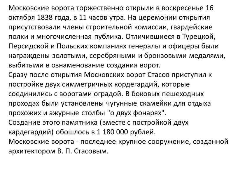 Московские ворота торжественно открыли в воскресенье 16 октября 1838 года, в 11 часов утра