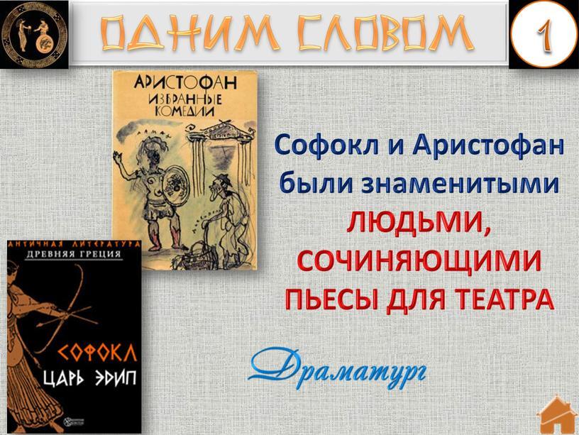 Софокл и Аристофан были знаменитыми