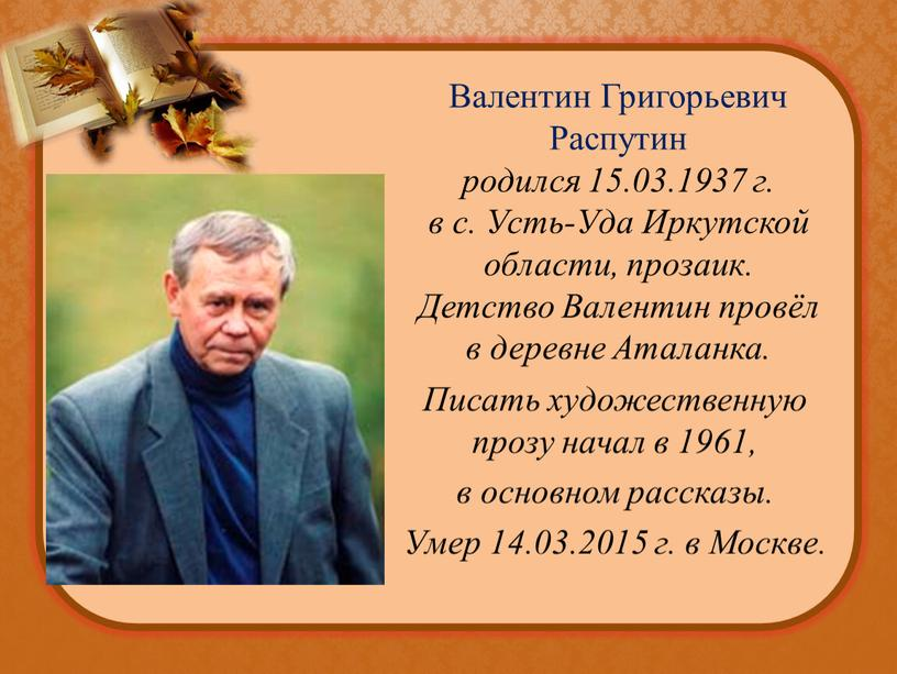 Валентин Григорьевич Распутин родился 15