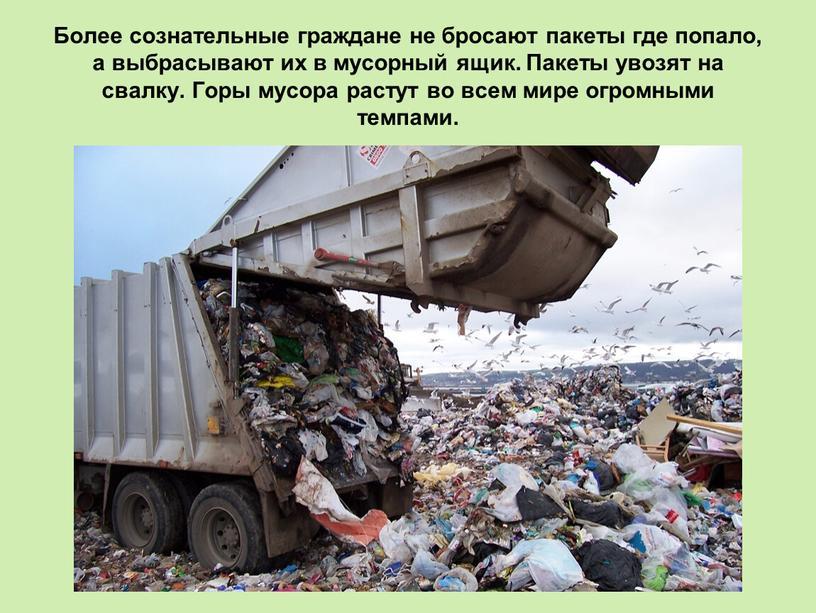 Более сознательные граждане не бросают пакеты где попало, а выбрасывают их в мусорный ящик