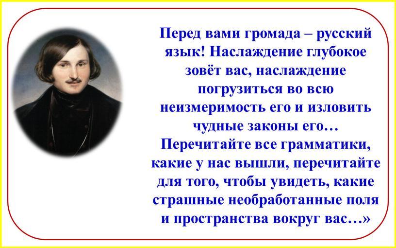 Перед вами громада – русский язык!