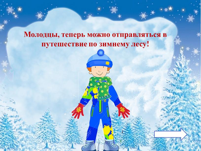 Молодцы, теперь можно отправляться в путешествие по зимнему лесу!