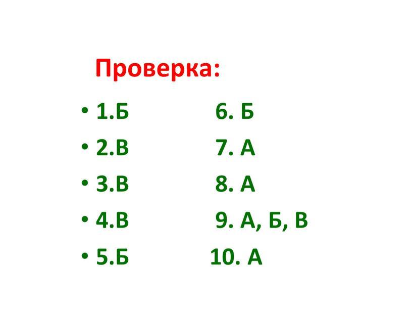 Проверка: 1.Б 6.