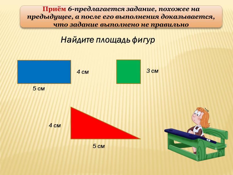Приём 6-предлагается задание, похожее на предыдущее, а после его выполнения доказывается, что задание выполнено не правильно
