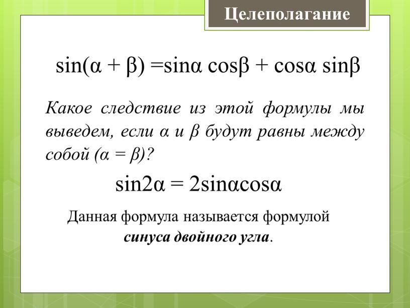 Какое следствие из этой формулы мы выведем, если α и β будут равны между собой (α = β)? sin2α = 2sinαcosα