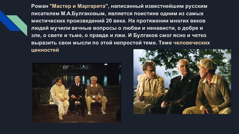 """Роман """"Мастер и Маргарита"""", написанный известнейшим русским писателем"""