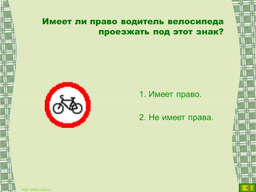Имеет ли право водитель велосипеда проезжать под этот знак?