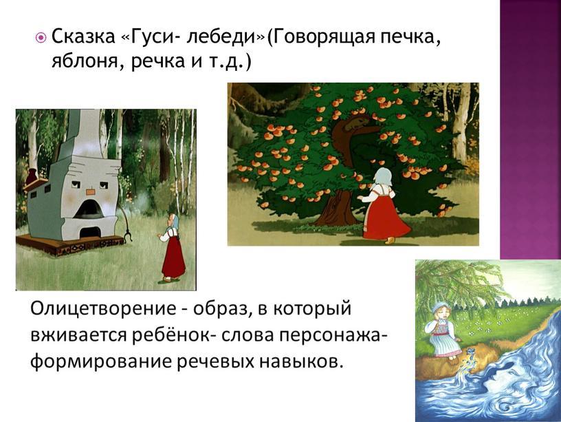 Сказка «Гуси- лебеди»(Говорящая печка, яблоня, речка и т