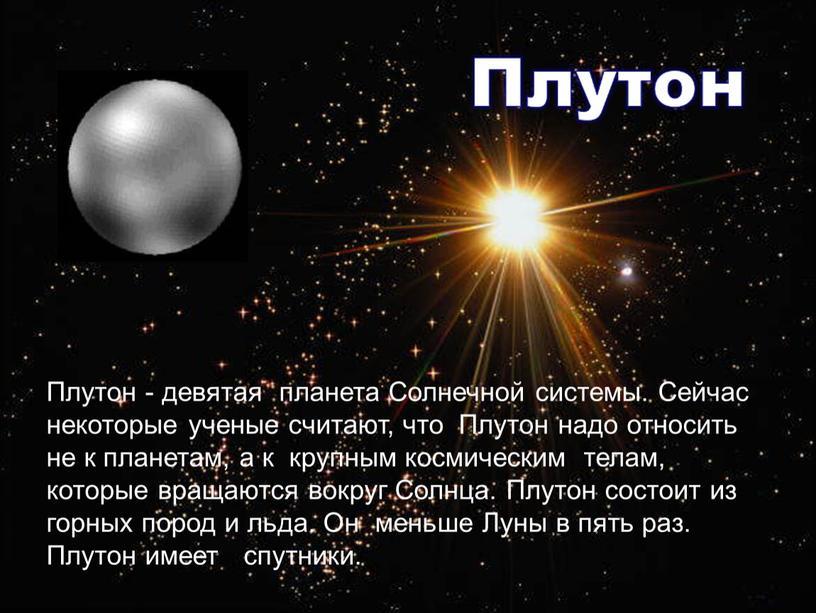 Плутон - девятая планета Солнечной системы