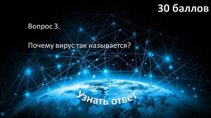 Вопрос 3. Почему вирус так называется?