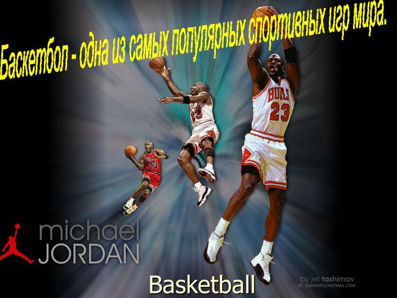 Баскетбол - одна из самых популярных спортивных игр мира