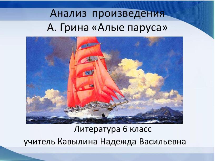 Анализ произведения А. Грина «Алые паруса»
