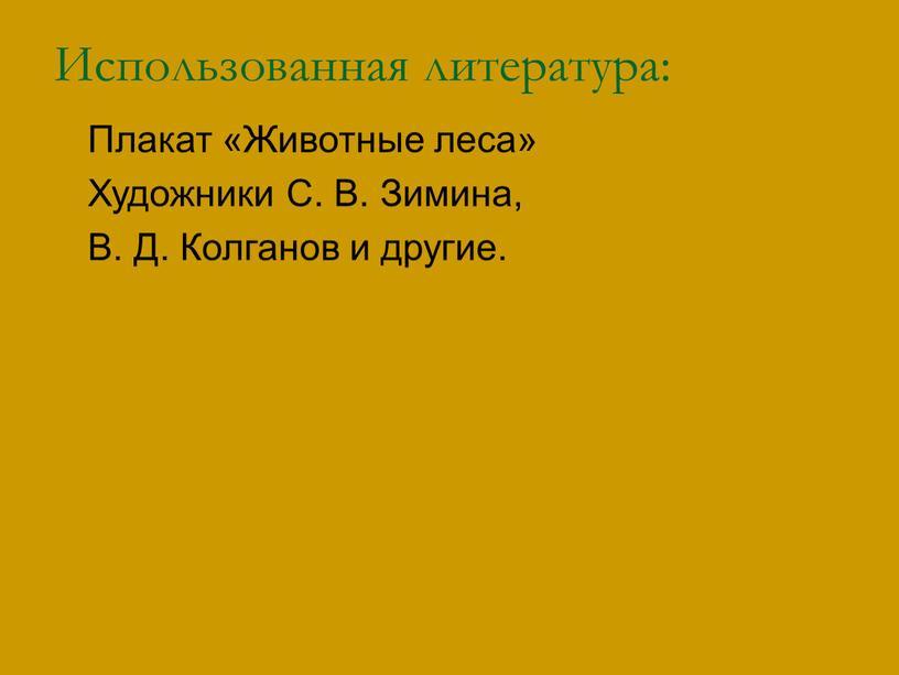 Использованная литература: Плакат «Животные леса»