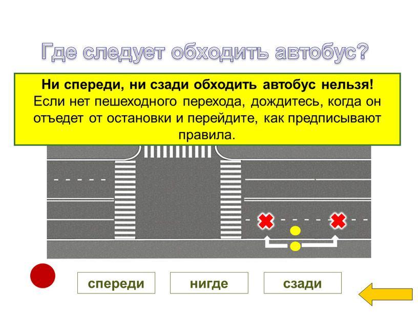 Где следует обходить автобус? нигде спереди сзади автобус ? ?