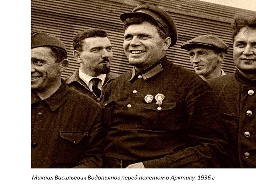 Михаил Васильевич Водопьянов перед полетом в