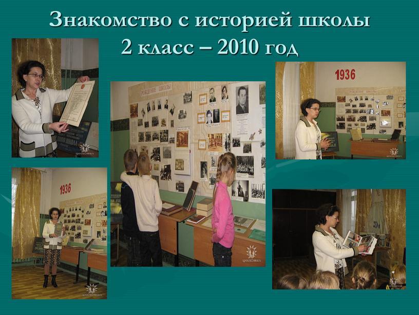 Знакомство с историей школы 2 класс – 2010 год