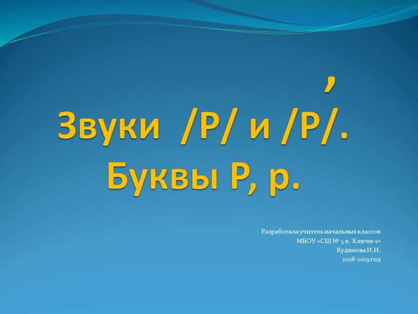 Звуки /Р/ и /Р/. Буквы Р, р. Разработала учитель начальных классов
