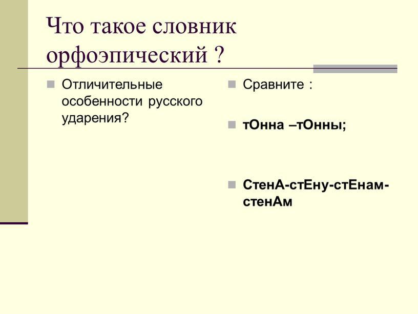Что такое словник орфоэпический ?