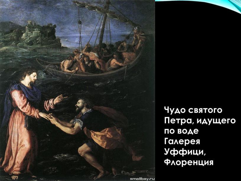 Чудо святого Петра, идущего по воде
