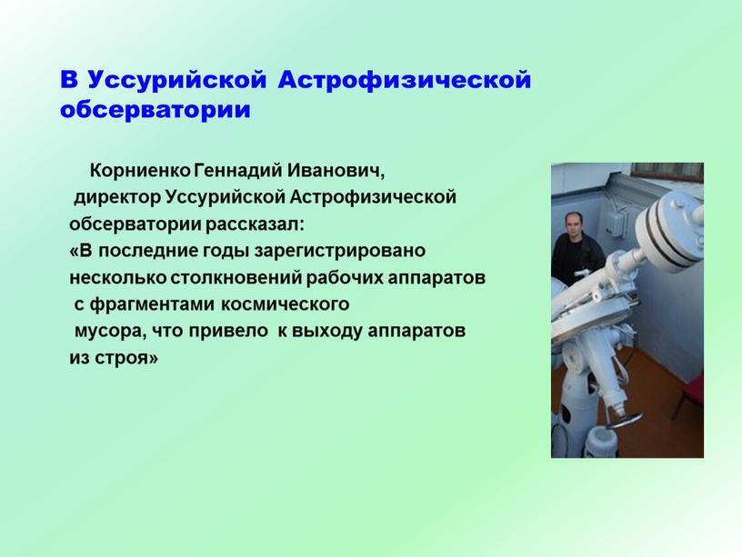 В Уссурийской Астрофизической обсерватории