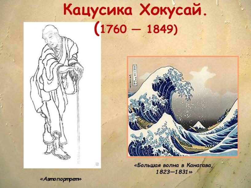 Кацусика Хокусай. (1760 — 1849) «