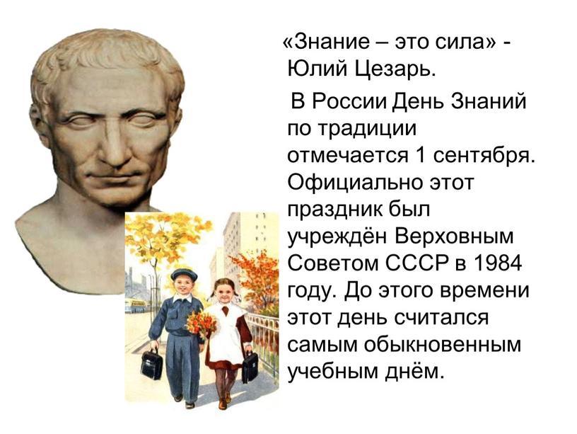 Знание – это сила» - Юлий Цезарь