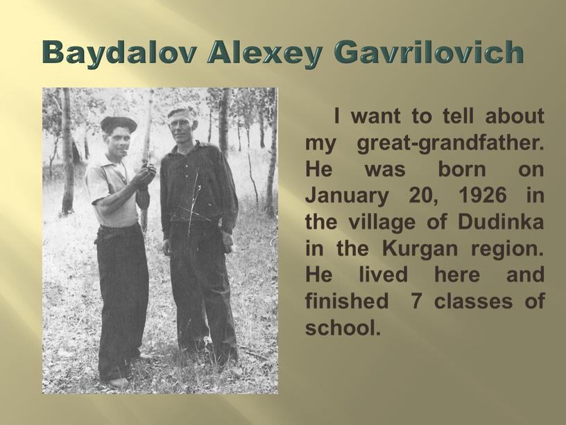Baydalov Alexey Gavrilovich
