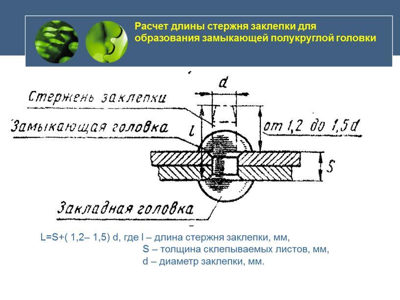 Расчет длины стержня заклепки для образования замыкающей полукруглой головки