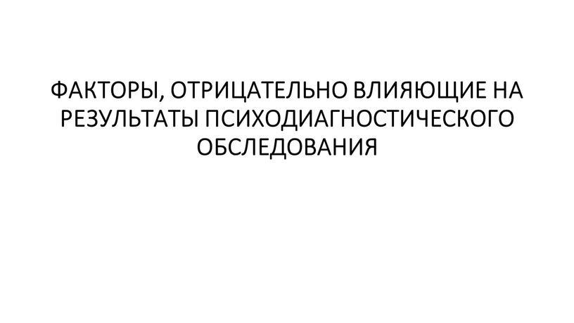 ФАКТОРЫ, ОТРИЦАТЕЛЬНО ВЛИЯЮЩИЕ