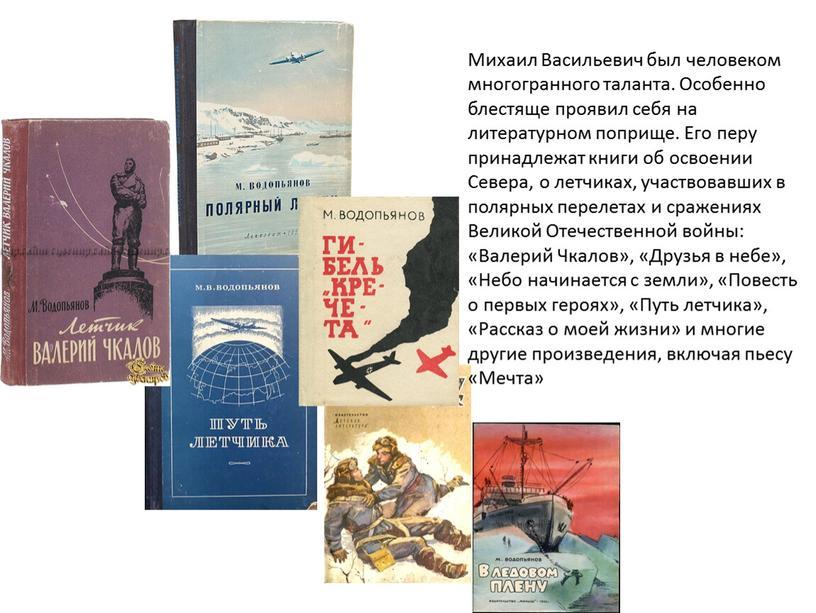 Михаил Васильевич был человеком многогранного таланта
