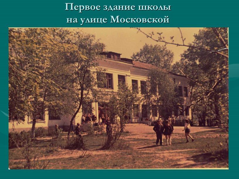 Первое здание школы на улице Московской