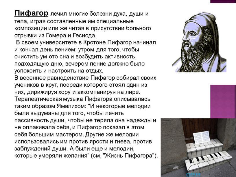 Пифагор лечил многие болезни духа, души и тела, играя составленные им специальные композиции или же читая в присутствии больного отрывки из
