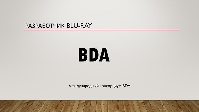 Разработчик Blu-ray международный консорциум
