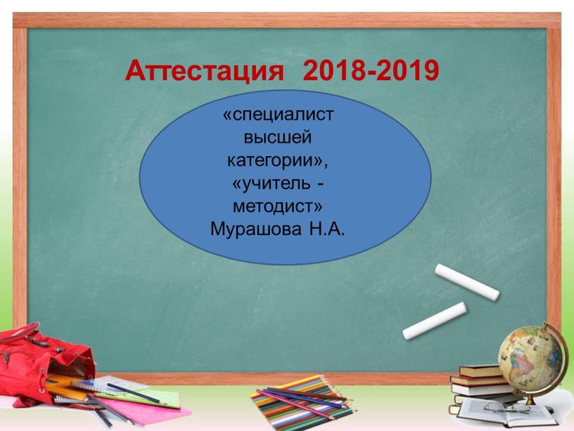Аттестация 2018-2019 «специалист высшей категории», «учитель - методист»