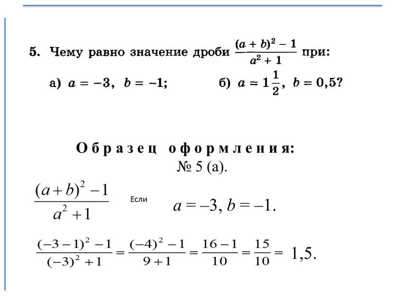 О б р а з е ц о ф о р м л е н и я: № 5 (а)