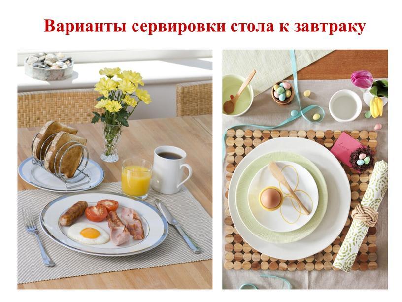 Варианты сервировки стола к завтраку