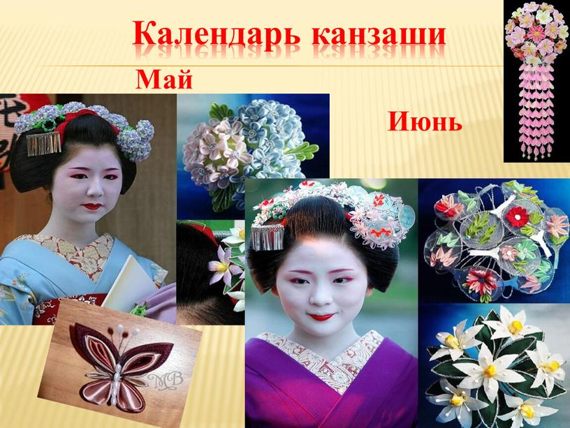 Календарь канзаши Май Июнь