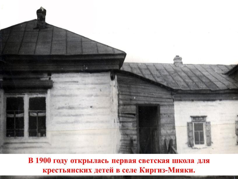 В 1900 году открылась первая светская школа для крестьянских детей в селе